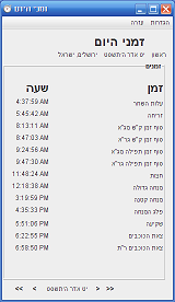 Zmanim GUI screenshot